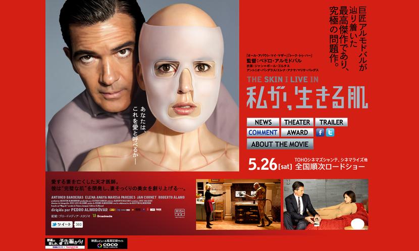 映画『私が、生きる肌』公式サイト