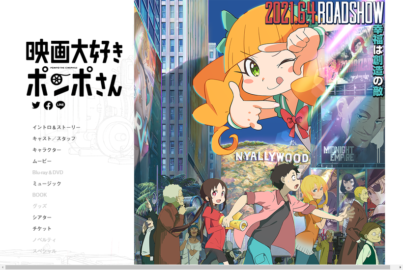 劇場アニメ『映画大好きポンポさん』公式サイト