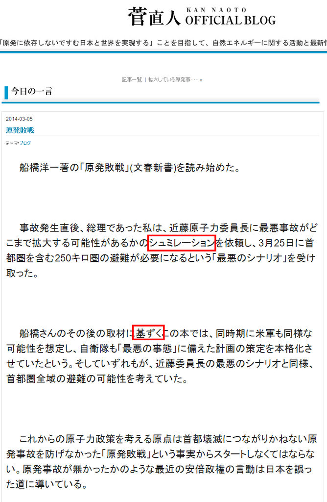 原発敗戦 菅直人オフィシャルブログ「今日の一言」