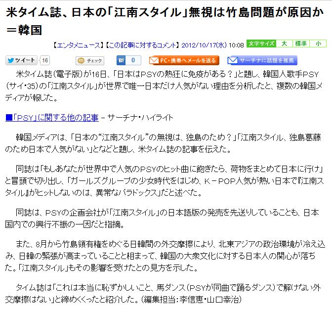 米タイム誌、日本の「江南スタイル」無視は・島問題が原因か=韓国