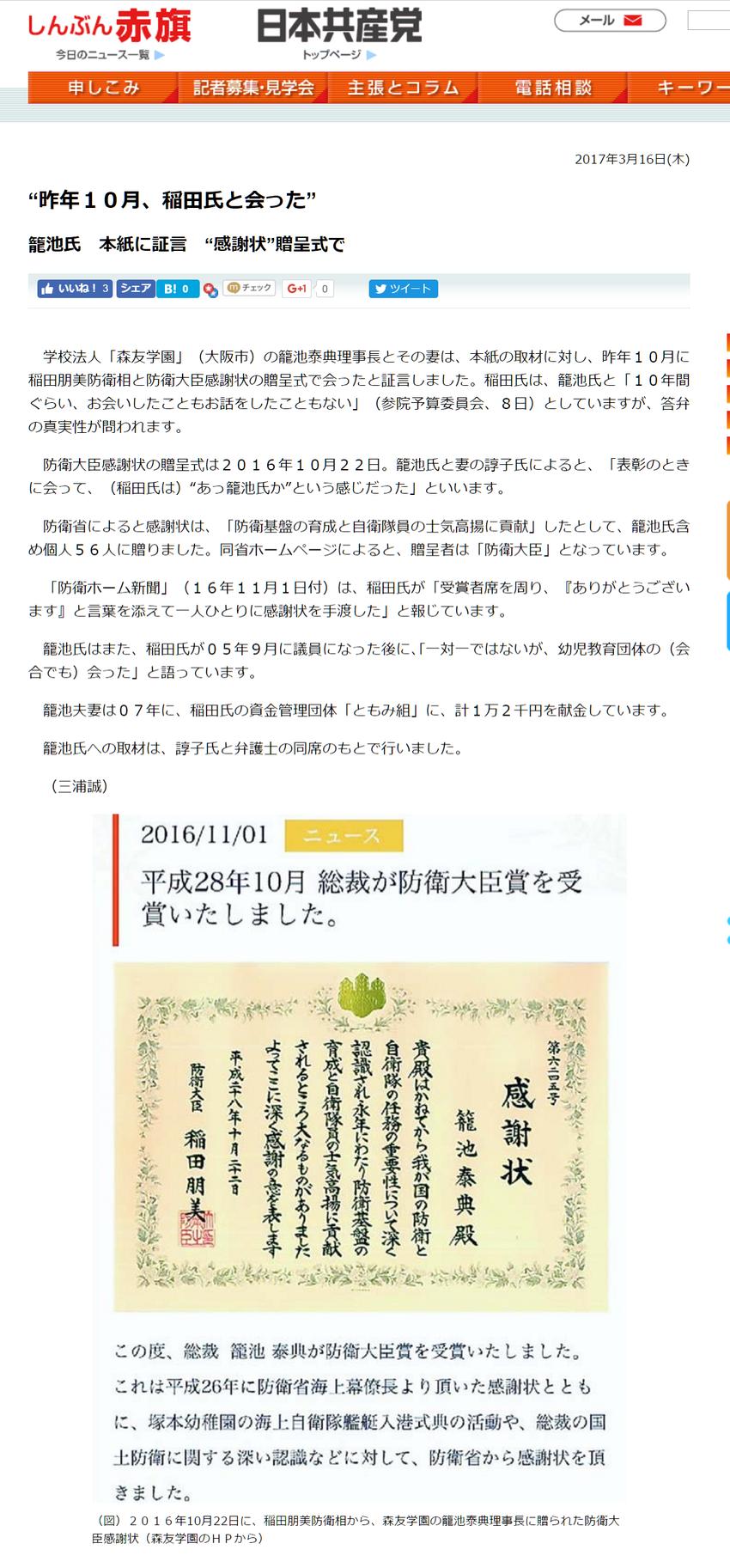 """""""昨年10月、稲田氏と会った""""_籠池氏 本紙に証言 """"感謝状"""