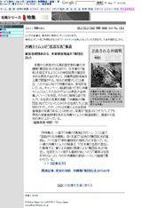 """沖縄タイムスが""""捏造写真""""報道"""