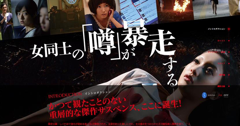 映画『白ゆき姫殺人事件』作品情報