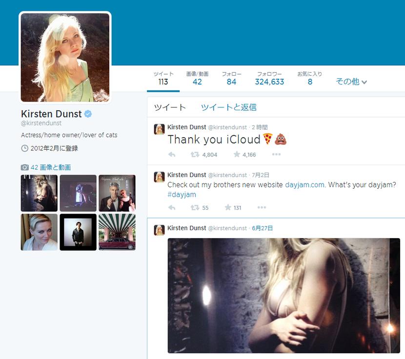 Kirsten Dunst  kirstendunst さんはTwitterを使っています
