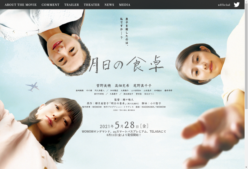 映画『明日の食卓』公式サイト