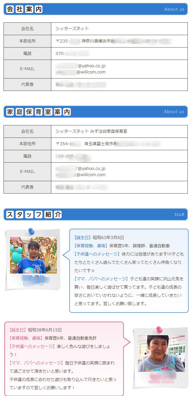 会社案内・スタッフ紹介|シッターズネット