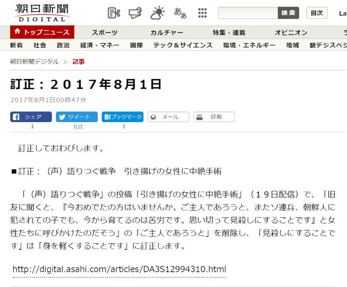 訂正:2017年8月1日:朝日新聞デジタル