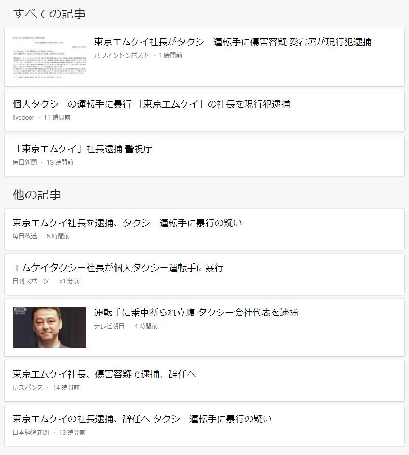 すべての記事   Google ニュース
