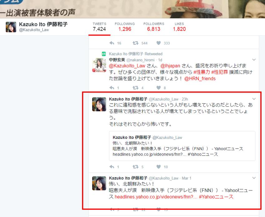 Kazuko Ito 伊藤和子   KazukoIto_Law    Twitter