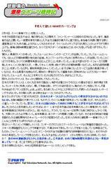 武田薫のフジテレビ・スポーツコラム