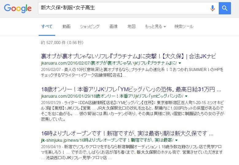 新大久保・制服・女子高生   Google 検索