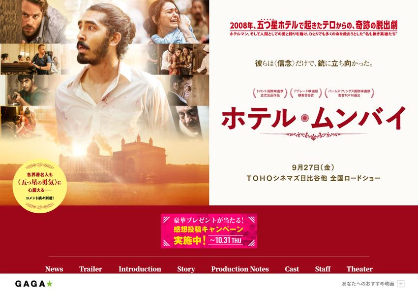 映画『ホテル・ムンバイ』公式サイト