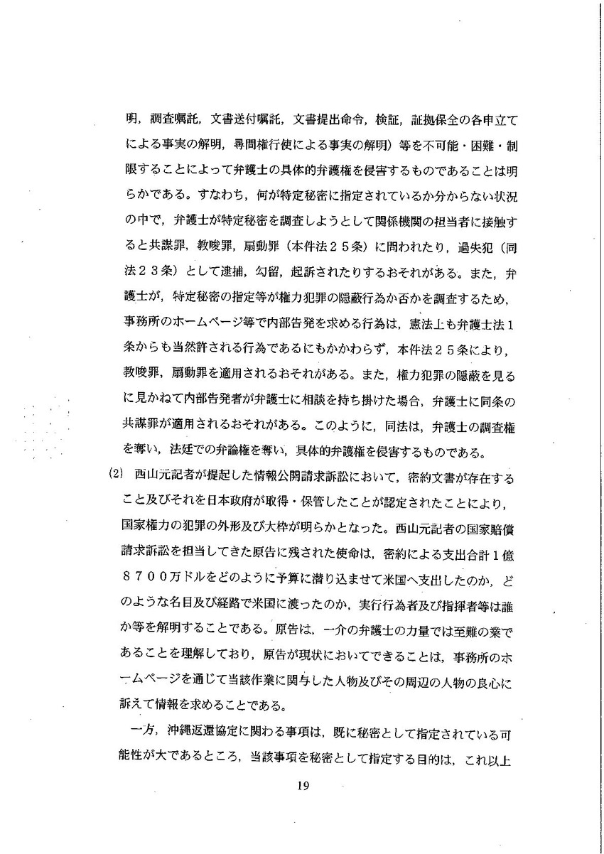 hanketsu_ページ_19