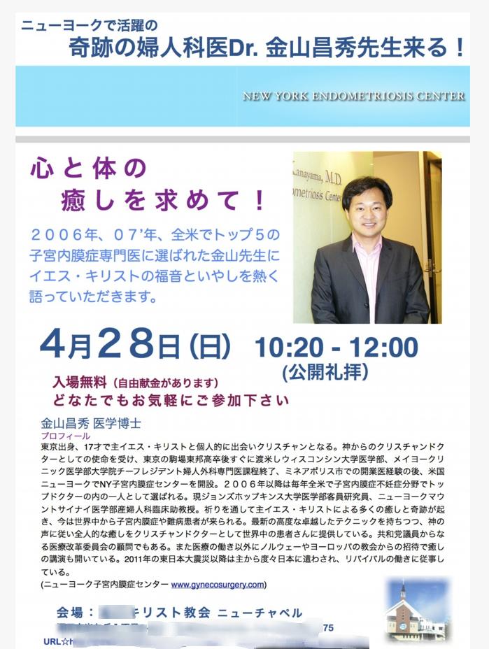 ニューヨークで活躍の奇跡の産婦人科医・ドクター金山昌秀先生来る!