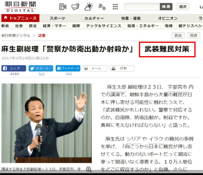 武装難民対策:朝日新聞デジタル