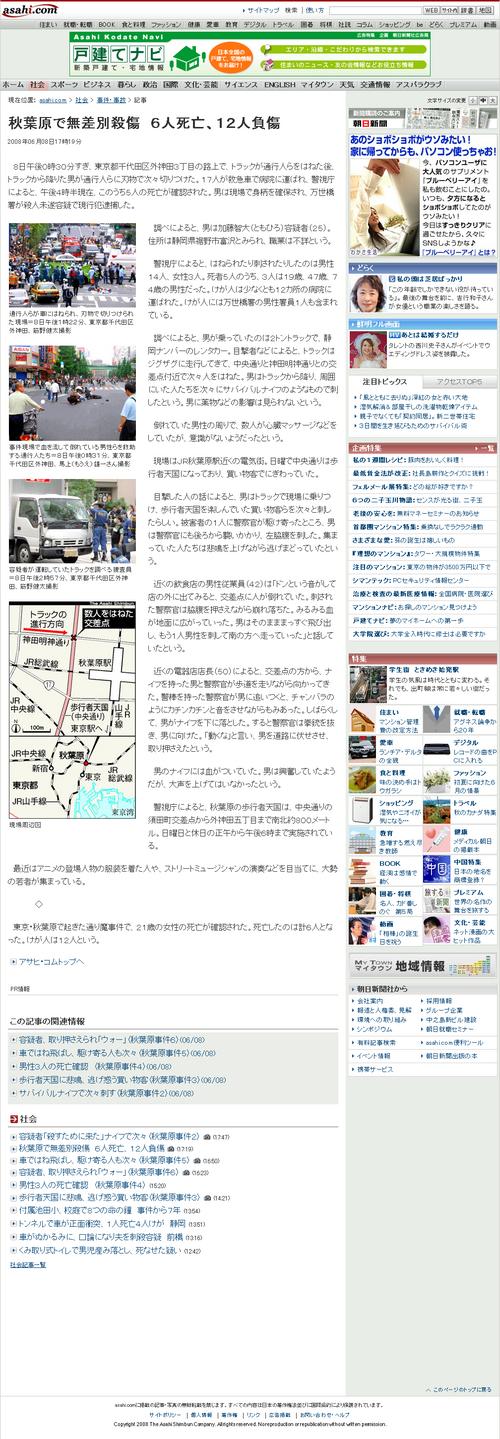 秋葉原で無差別殺傷 6人死亡、12人負傷