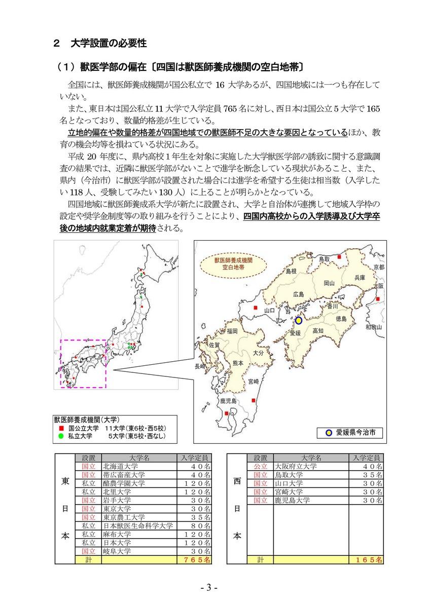 2013kyouryoku10-01_ページ_3