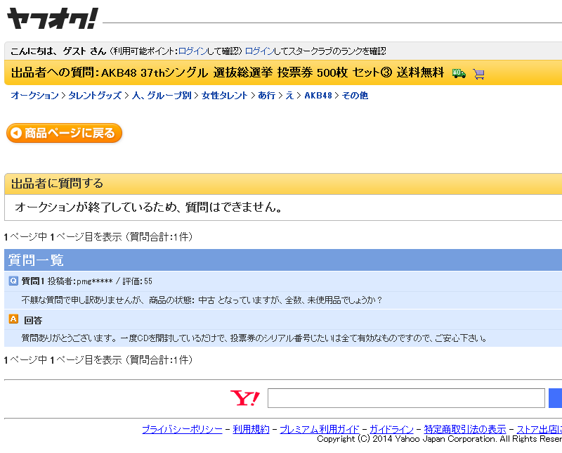 AKB48 37thシングル 選抜総選挙 投票券 500枚