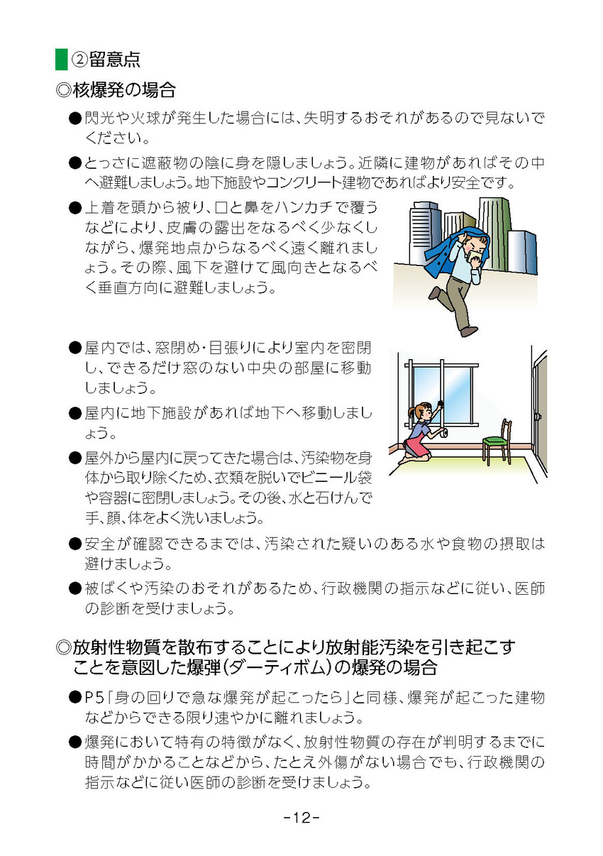 hogo_manual_ページ_15