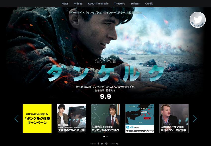 映画『ダンケルク』オフィシャルサイト