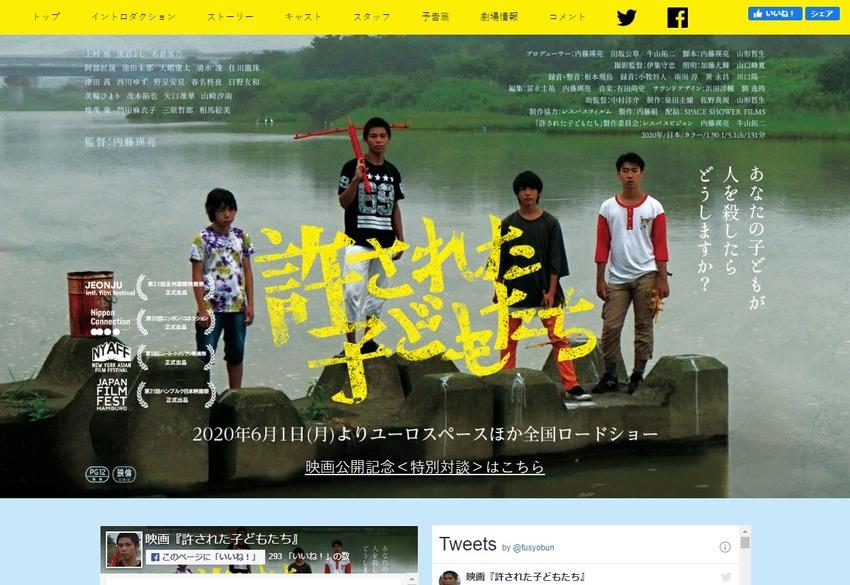 映画『許された子どもたち』オフィシャルホームページ
