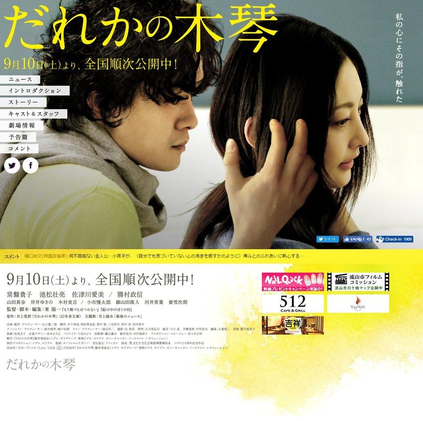 映画『だれかの木琴』公式サイト – 全国順次公開中!