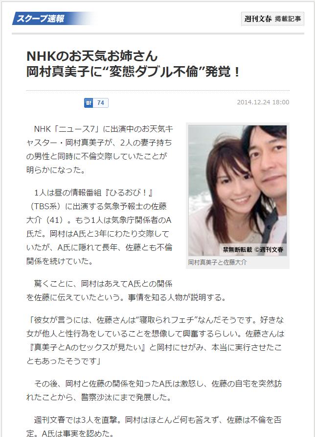 "NHKのお天気お姉さん岡村真美子に""変態ダブル不倫""発覚!"