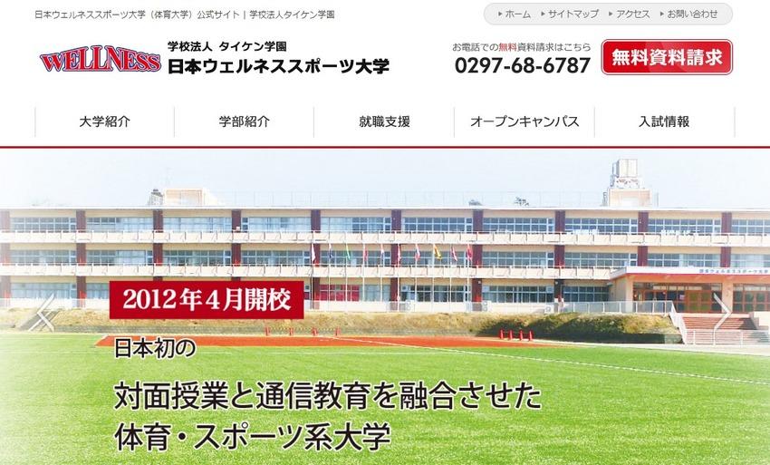 日本ウェルネススポーツ大学 体育大学 |タイケン学園