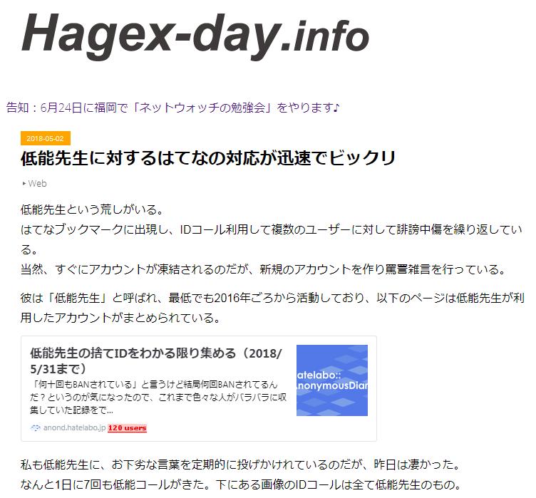 低能先生に対するはてなの対応が迅速でビックリ   Hagex day info
