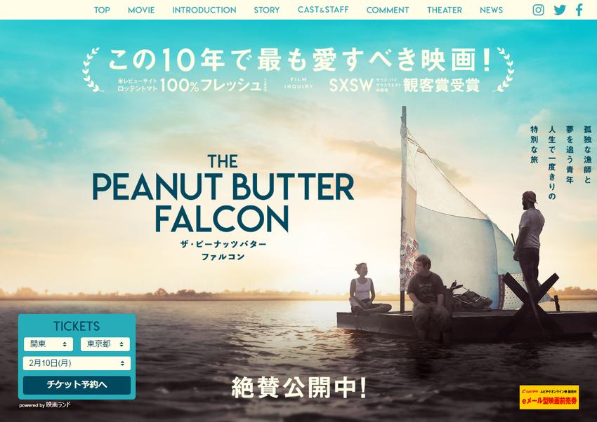 映画『ザ・ピーナッツバター・ファルコン』公式サイト