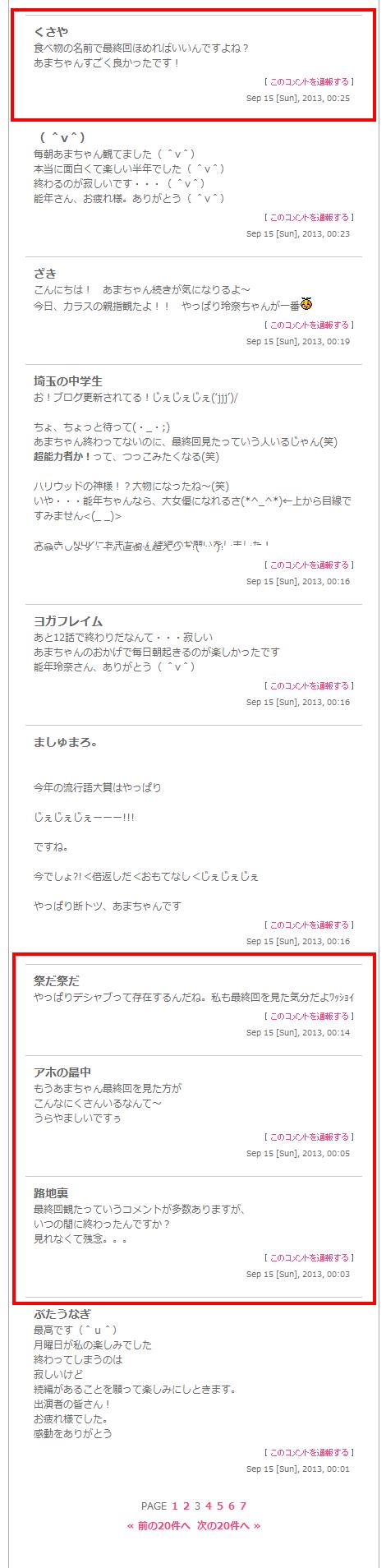 かみ。    07  nounen ・年玲奈オフィシャルブログ3