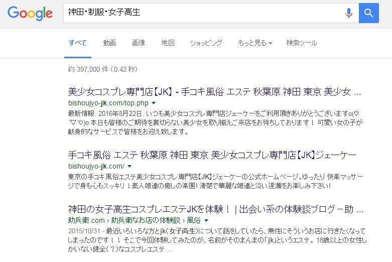 神田・制服・女子高生   Google 検索