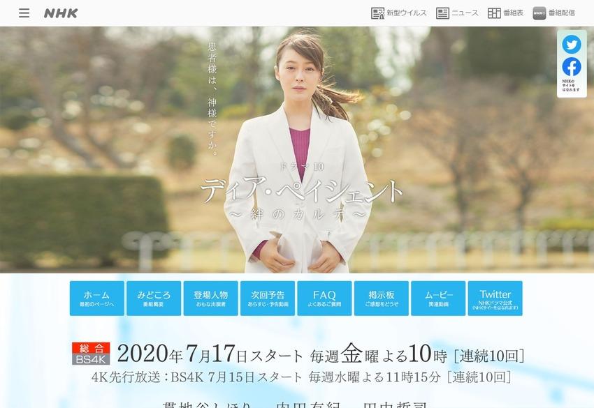 ディア・ペイシェント-NHK-ドラマ10