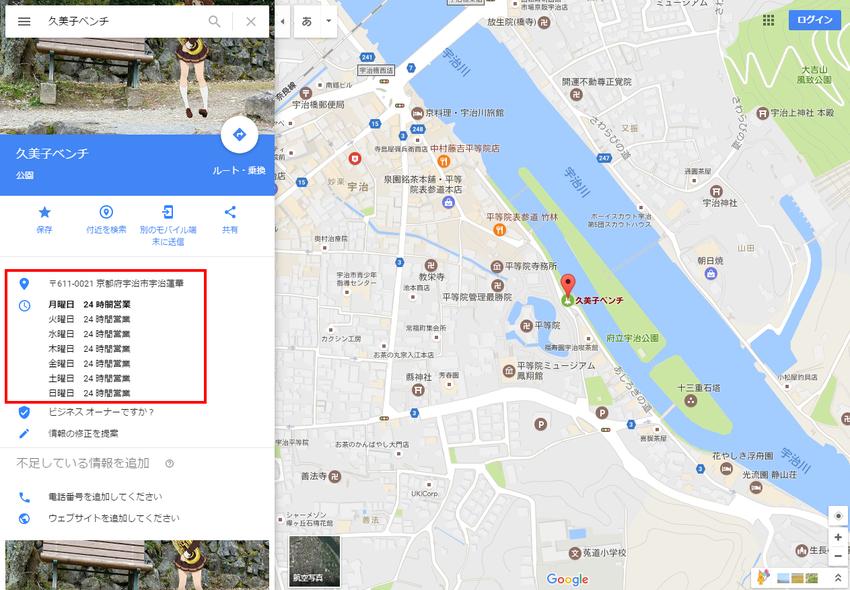 久美子ベンチ   Google マップ
