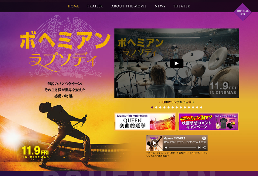 映画『ボヘミアン・ラプソディ』公式サイト