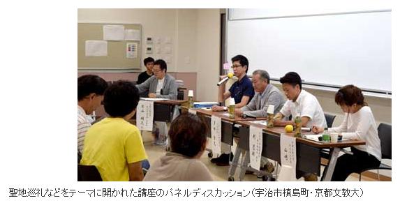 源氏と響けユーフォ比較 京都文教大、物語の聖地化考察