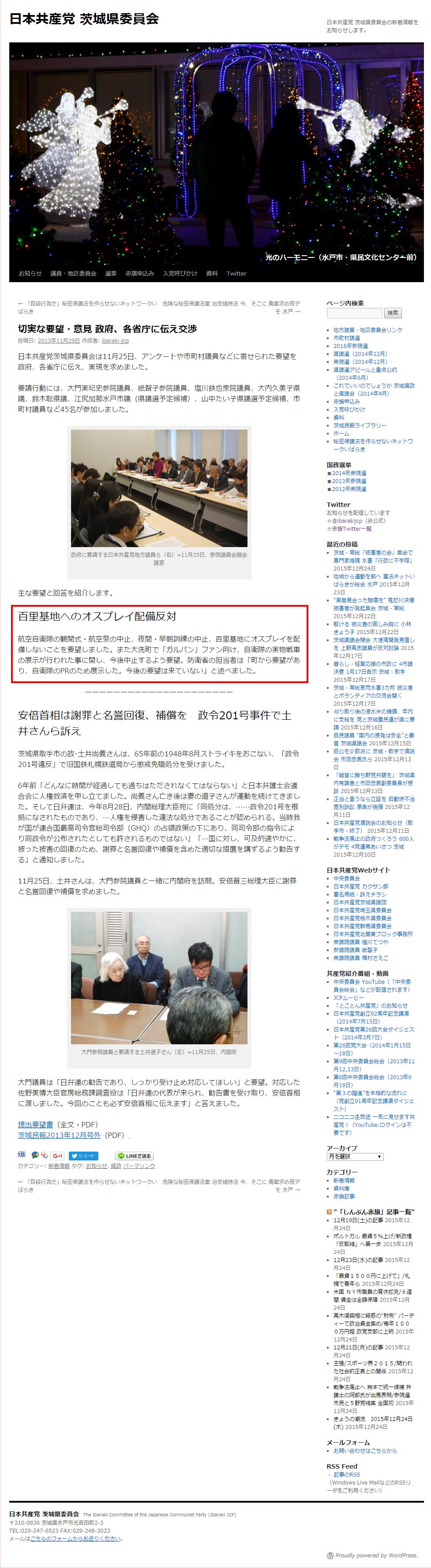 日本共産党 茨城県委員会