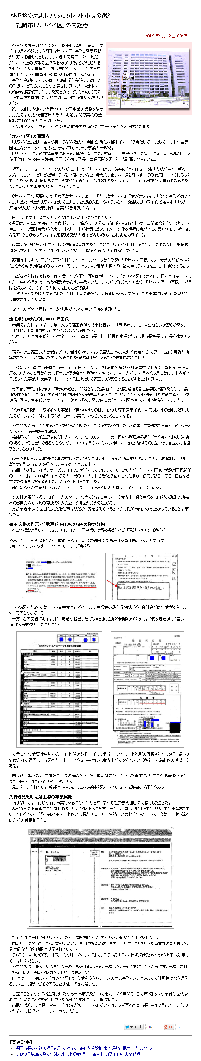 AKB48の尻馬に乗ったタレント市長の愚行