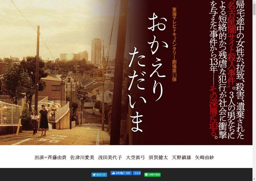 映画『おかえり-ただいま』公式サイト