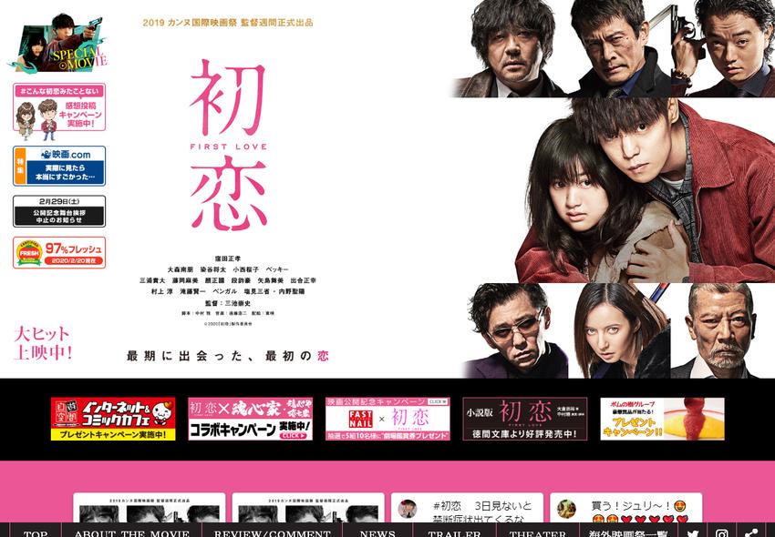 映画『初恋』オフィシャルサイト