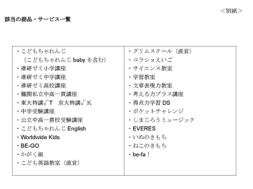 release_20140709_ページ_5