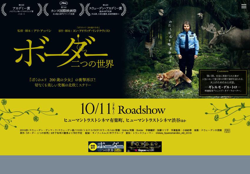 映画『ボーダー 二つの世界』公式サイト|2019 10 11 金  ROADSHOW