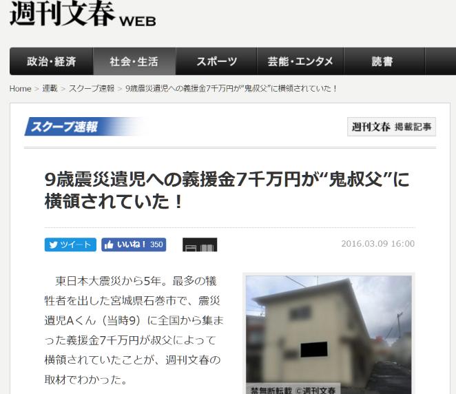 """9歳震災遺児への義援金7千万円が""""鬼叔父""""に横領されていた!"""