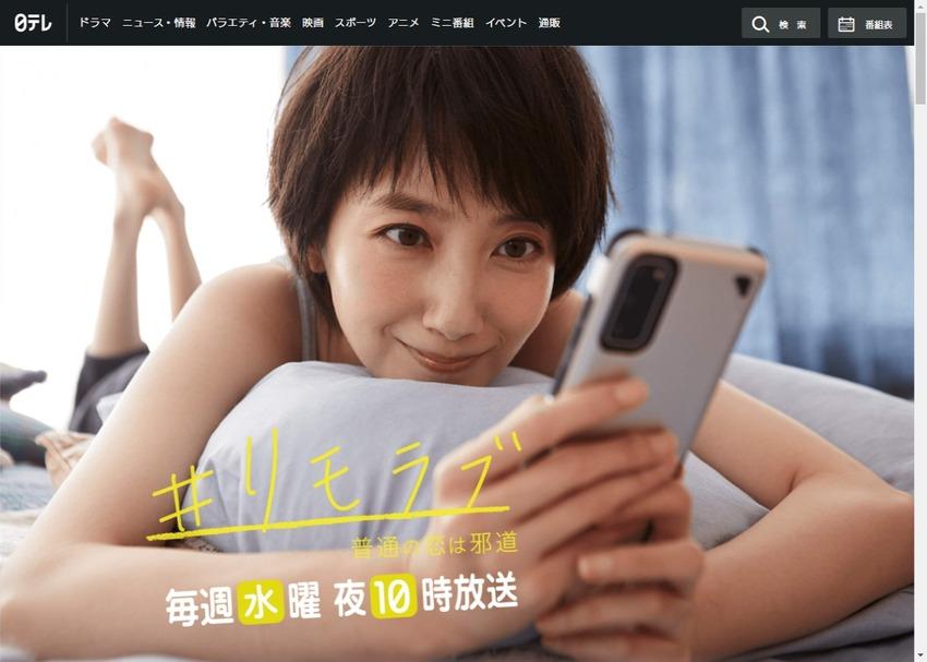 #リモラブ-〜普通の恋は邪道〜|日本テレビ
