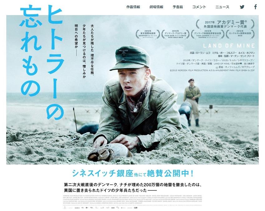 映画『ヒトラーの忘れもの』
