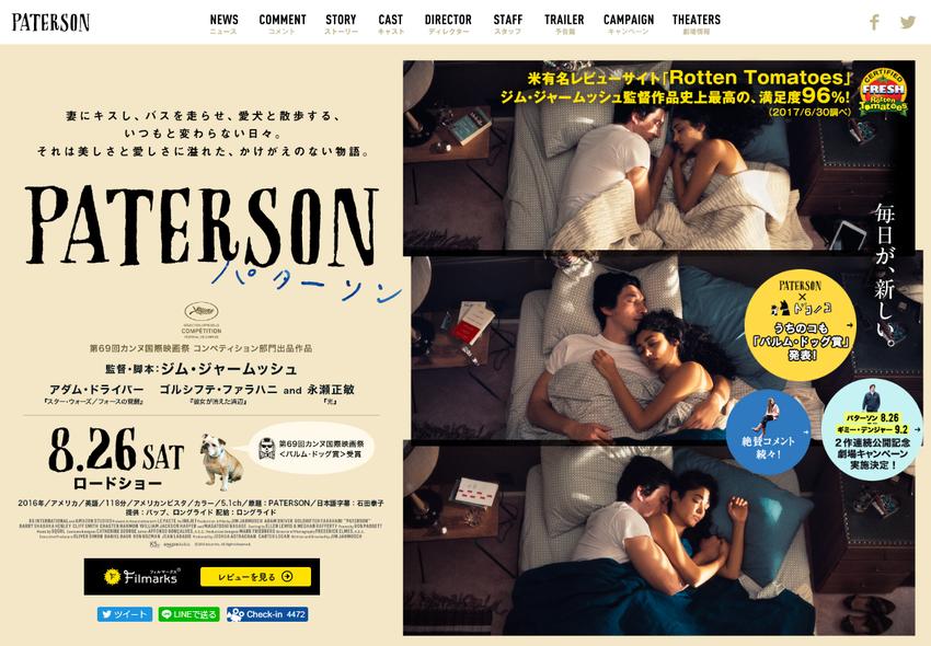 映画『パターソン』公式サイト