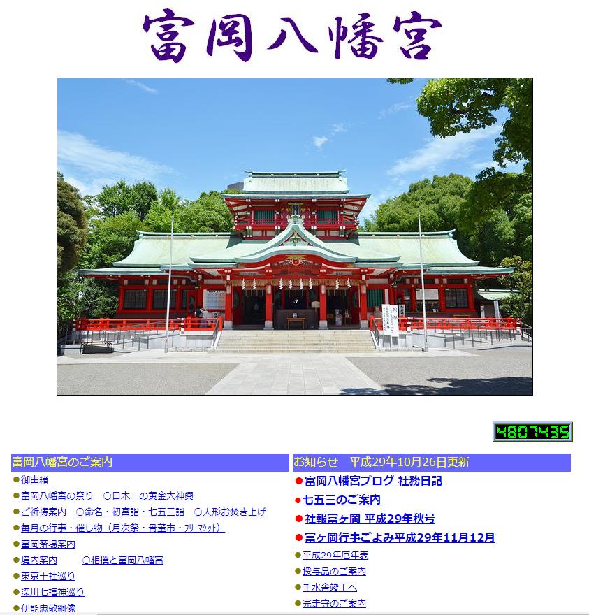 富岡八幡宮へようこそ