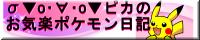σ▼o・∀・o▼ピカのお気楽ポケモン日記
