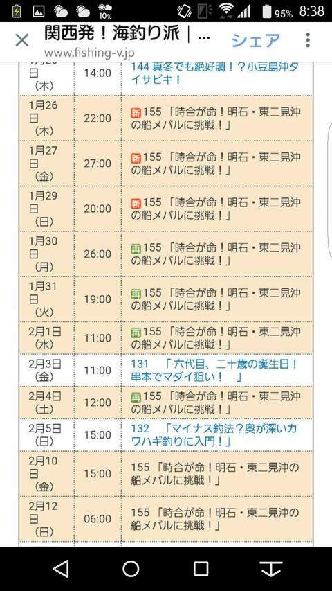 Screenshot_20170117-083816
