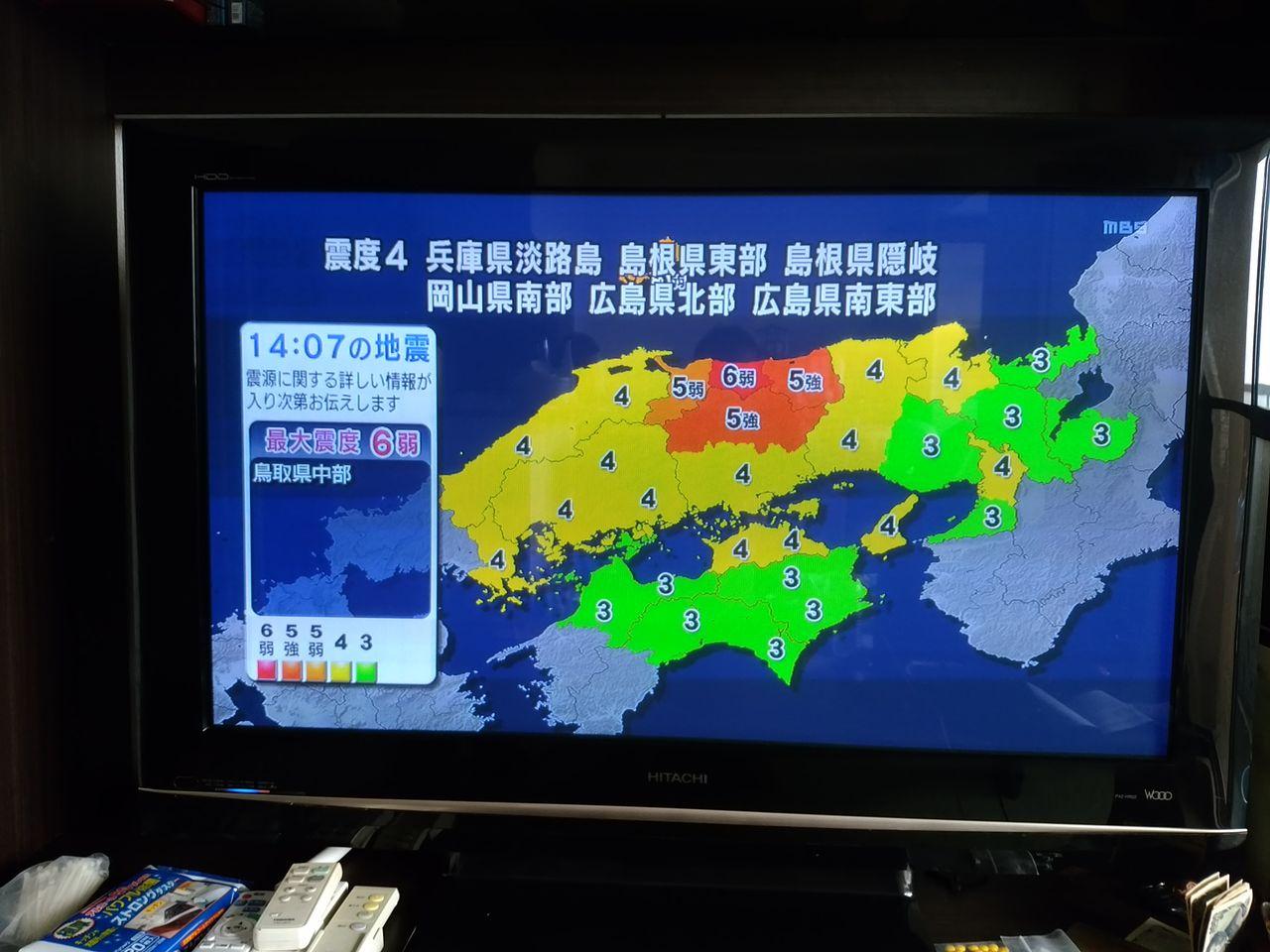 速報 岡山 地震